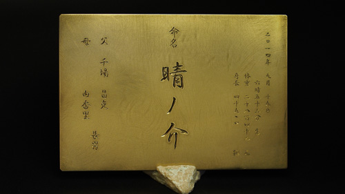 brass plaque engraved with Japanese characters